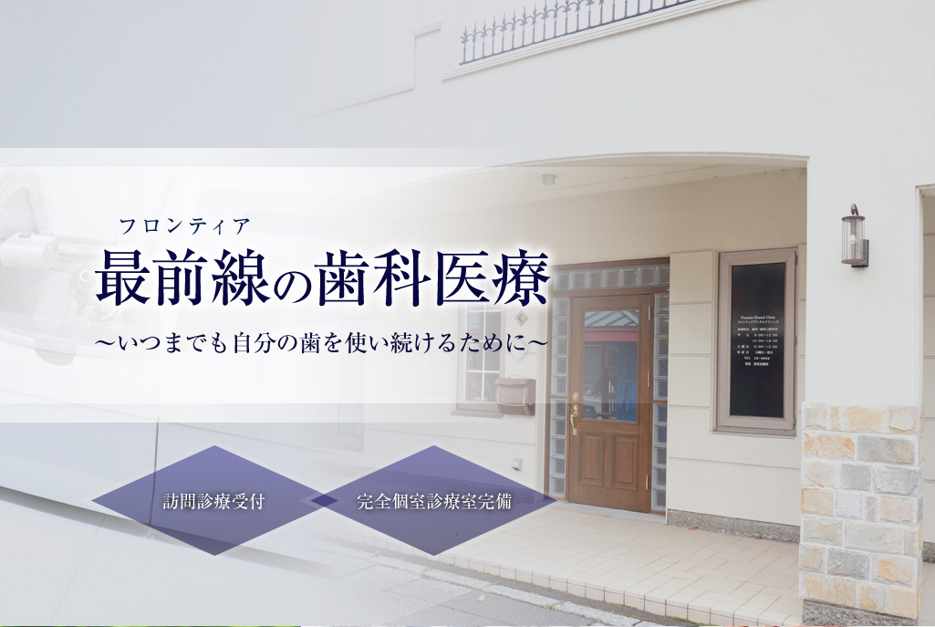 コロナ 歯科 医師 旭川